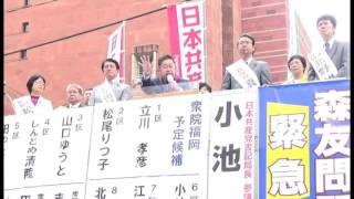 4.8 小池晃書記局長の街頭演説