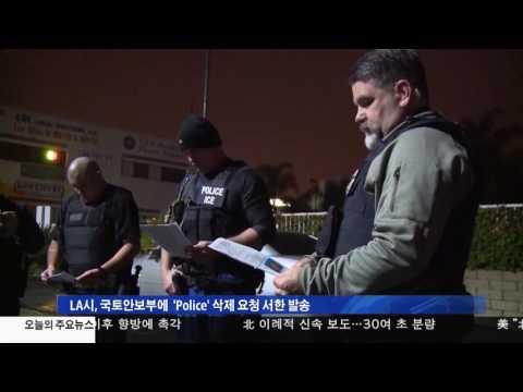 불체자 단속 ICE, '경찰' 용어 사용 논란 3.10.17 KBS America News