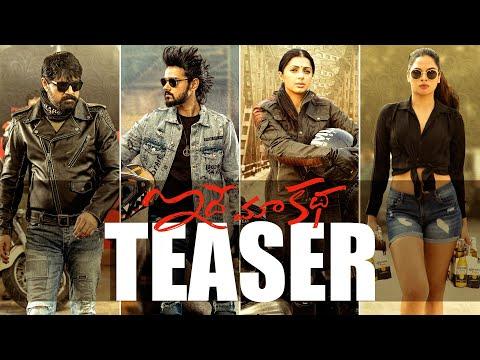 Idhe Maa Katha Telugu Movie Teaser