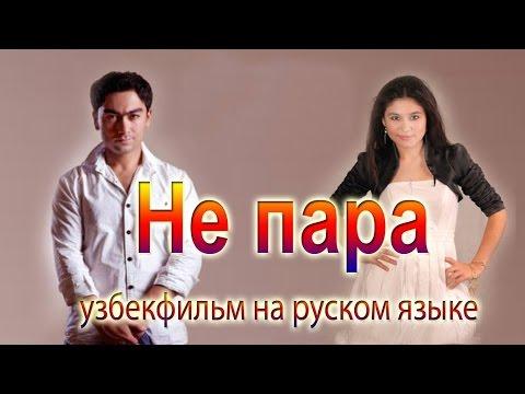 Не пара | Пойма пой (узбекфильм на русском языке) (видео)