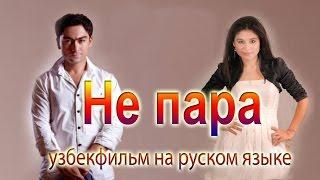 Video Не пара   Пойма пой (узбекфильм на русском языке) MP3, 3GP, MP4, WEBM, AVI, FLV Mei 2018