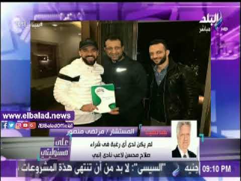 مرتضى منصور: عبد الله السعيد كان مختطفا وتمديده للأهلي باطل