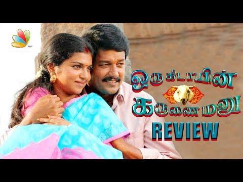 Oru Kidayin Karunai Manu Movie Review | Vidharth, Raveena Ravi