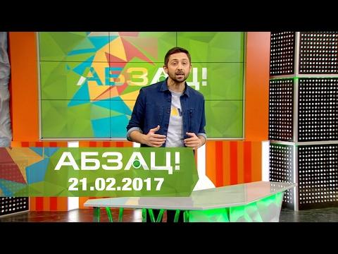 Абзац Выпуск - 21.02.2017 - DomaVideo.Ru