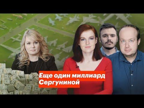 Нашли ещё украденный миллиард рублей зам. Собянина