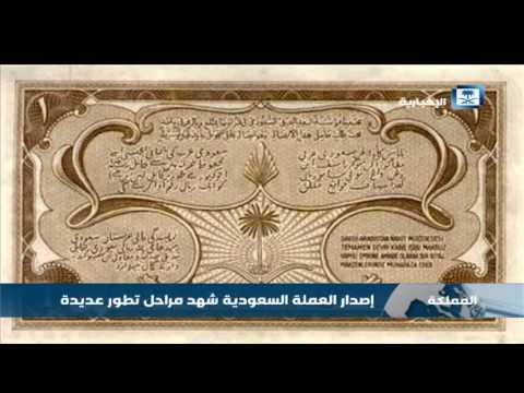 #فيديو :: مراحل تطور اصدار العملة #السعودية