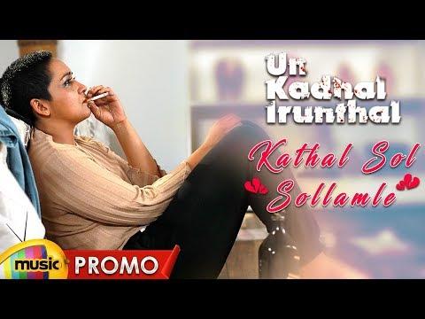 Un Kadhal Irundhal - Promo Clip