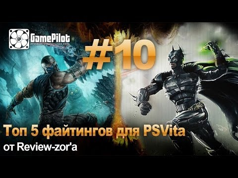 Топ 5 файтингов для PSVita от Review-zor'a. Выпуск 10.