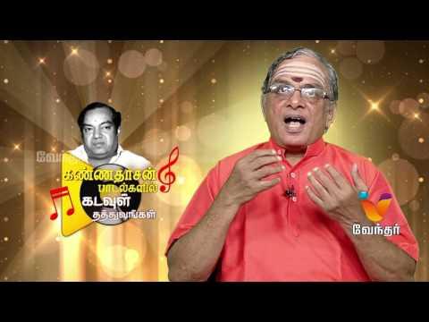Putham Puthu Kaalai |Kannadasan Padalkalil Kadavul Thathuvangal | (29/04/2017) | [Epi-972]