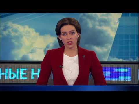 Главные новости. Выпуск от 16.03.2018 - DomaVideo.Ru