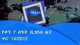 የቀን 7 ሰዓት ቢዝነስ  ዜና…ጥር 14/2012 ዓ.ም|etv