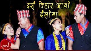 Dashain Tihar Aayo Dailoma - Roshan Bhattarai, Samjhana Siwakoti & Shristi Adhikari