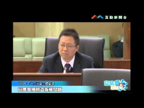 林智龍20140107回應電視頻道版權 問題