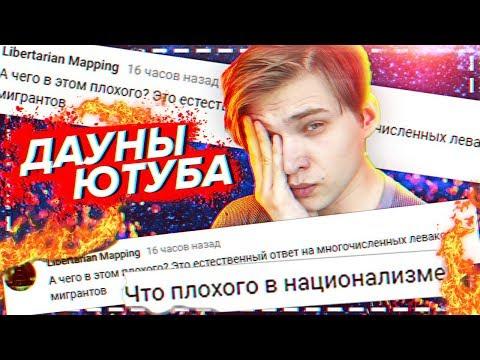 Что плохого в национализме? / Мультикультурализм и плавильный котел онлайн видео