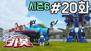 Video 헬로카봇 시즌6 20화 - 유령비행기 MP3, 3GP, MP4, WEBM, AVI, FLV Januari 2019