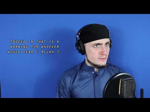 Fatih Seferagic - JUZ (AMMA) 30 (2018) FULL VIDEO 1 HOUR LONG HEART SOOTHING RECITATION