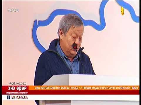 """""""Рио Тинто"""" ХК  Монголын Засгийн газрыг шүүмжлэв"""