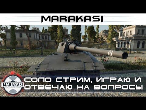 World of Tanks соло стрим, играю и отвечаю на вопросы