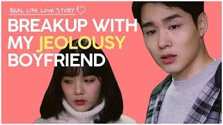 Breakup with my jeolousy boyfriend [Real Life Love Story] Season 2, Ep. 5 ENG SUB • dingo kdrama