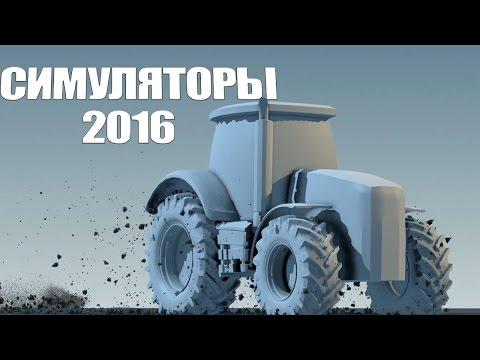 TOP 10: лучшие симуляторы 2016 (видео)