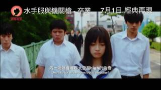 Sailor Suit And Machine Gun - Graduation 水手服與機關槍-卒業- [HK Trailer 香港版預告]