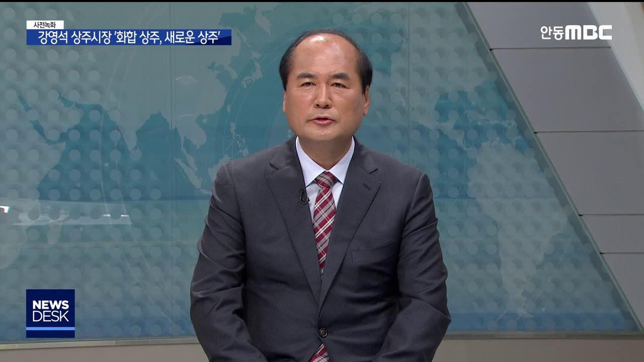 R앵커대담]강영석 상주시장 '화합 상주, 새로운 상주'
