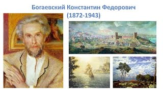 Download Lagu Богаевский Константин Федорович (1872-1943) Mp3