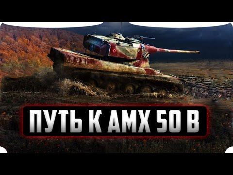 Дорога к AMX 50 B #3 WoT Blitz в 19:00 по Мск (видео)