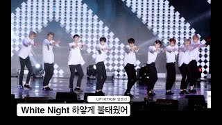 20170724 울산 서머페스티벌 쇼! 음악중심, Ulsan Summer Festival Show! Music CoreUP10TION 업텐션[4K 직캠]White Night 하얗게 불태웠어@170724 Rock Music UP10TION 업텐션 4K FANCAMslog-3 color gradingDon't re-upload. it is prohibited to reupload the entire video.