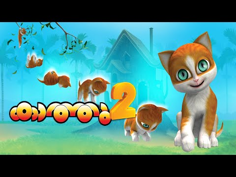 KATHU 2- full video of the superhit malayalam childrens cartoon kathu