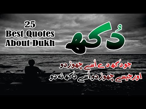 Dukh 25 best Quotes in Hindi Urdu with voice and images  amazing aqwal in urdu hindi