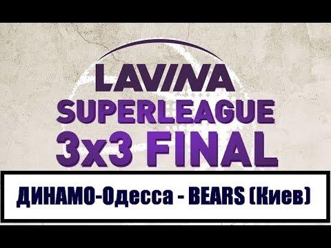 Суперлига 3х3. ДИНАМО-Одесса - BEARS (Киев). 6.05.2018