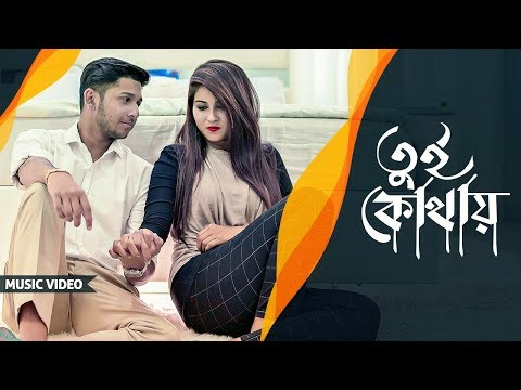 Video songs - Tui Kothay (তুই কোথায়)  Tawhid Afridi  Muza  Hayat Mahmud  New Bangla Song 2019  Music video