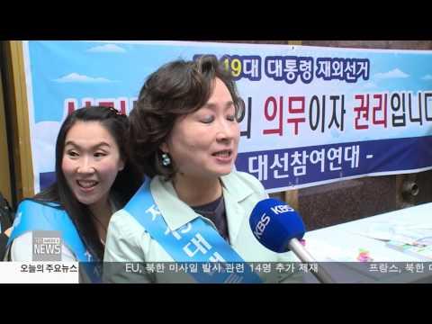 한인사회 소식 6.08.17 KBS America News