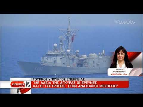 Η Άγκυρα έστειλε στον ΟΗΕ το τουρκολιβυκό μνημόνιο | 12/12/2019 | ΕΡΤ