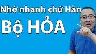 Luyện viết chữ Hán Bộ Hỏa - Học tiếng Trung theo chủ đề, tập viết chữ Hán, cách nhớ chữ Hán., nhac hoa loi viet, nhac hoa loi viet tuyen chon, tuyen tap nhac hoa loi viet