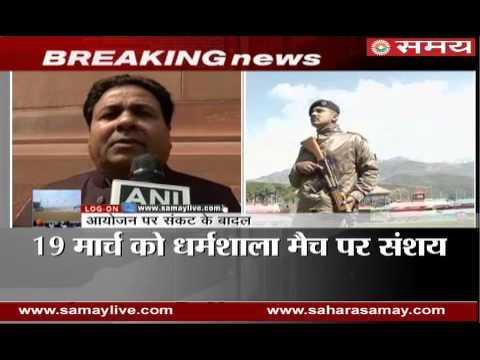 Rajiv Shukla on skepticism about India-Pak match in Dharmshala