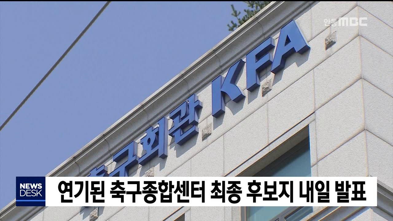 데스크]연기된 축구종합센터 최종 후보지 내일 발표