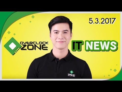 สรุปข่าวประจำสัปดาห์ 5/3/2017 : OverclockZone IT News