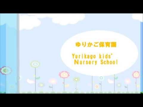 宇都宮市の保育園・ゆりかご保育園・Yurikago Kids' Nursery School紹介movie