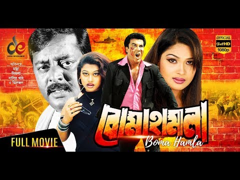 Video Boma Hamla | Bangla Movie 2018 | Manna , Moyuri , Dipjol  | Full HD download in MP3, 3GP, MP4, WEBM, AVI, FLV January 2017