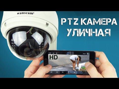 УЛИЧНАЯ ПОВОРОТНАЯ WI-FI HD КАМЕРА WANSCAM c ОПТИЧЕСКИМ ЗУМОМ + КОНКУРС (видео)