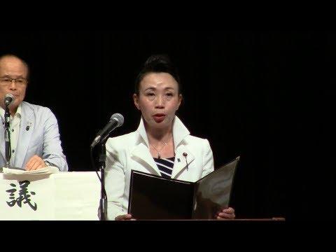 自民党横浜市連大会 こしいしかつ子による大会宣言