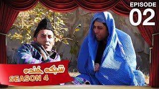 Shabake Khanda - S4 - Episode 2