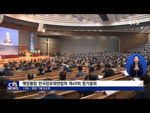 [CTS뉴스] 예장통합 전국장로회연합회 제49회 정기총회 (201124)