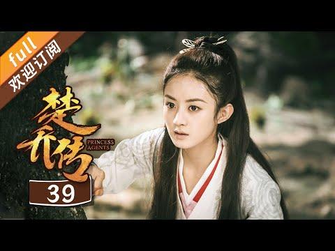 【DUBBED】✨Princess Agents EP39 | Zhaoliying,Lingengxin✨ | 楚乔传