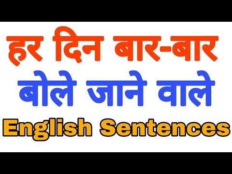 DAILY USE ENGLISH SENTENCES IN HINDI,HINDI ENGLISH DAILY USE SENTENCES, ENGLISH GURU