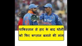Pakistan से हार के बाद MS Dhoni को फिर Captain बनाने की मांग.