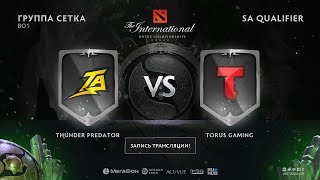 Thunder Predator vs Torus Gaming, The International SA QL [Lum1Sit, Mortalles]