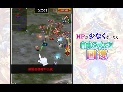 Video of 軍勢RPG 蒼の三国志